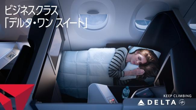 デルタ航空「デルタ・ワン スイート」広告(一例)
