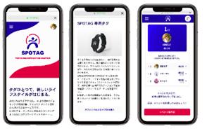 SPOTAGウェブアプリイメージ