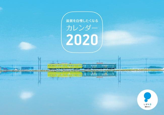 滋賀を自慢したくなるカレンダー2020表紙/photo by @kazu_run02