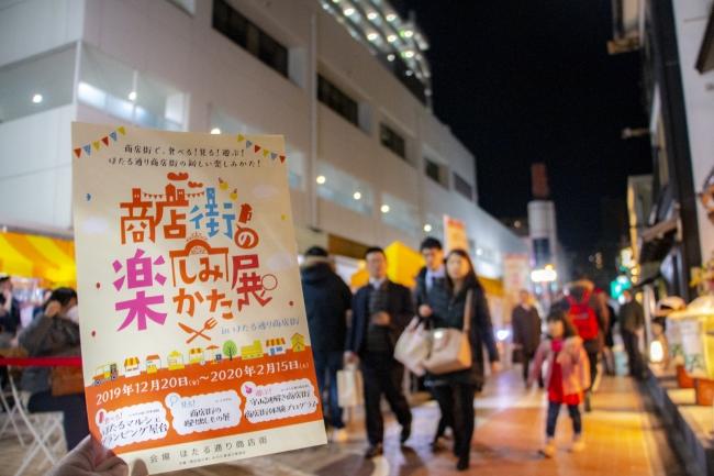 ローカルメディア×商店街の新しいカタチ『商店街の楽しみかた展』開催中です!