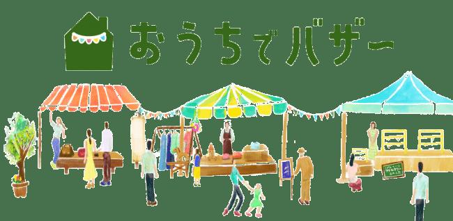 東京 都 ステイ ホーム