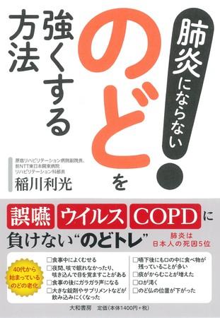 『肺炎にならない!のどを強くする方法』大和書房