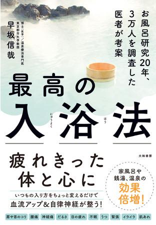 『最高の入浴法』(早坂信哉/大和書房)