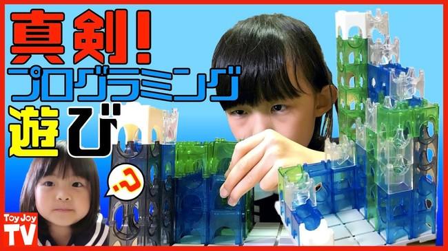 【ToyJoy TV】久しぶりに頭を使うおもちゃで真剣に遊ぶ!プログラミングチャレンジSTACUBE(スタッキューブ)