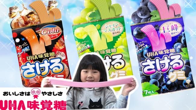 【あそびのシオリ】 子供が大好きなお菓子の定番☆グミパーティーでいろんな味を楽しもう♪【ハピトンDAY】