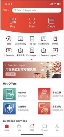 ▲UnionPayアプリの画面イメージ