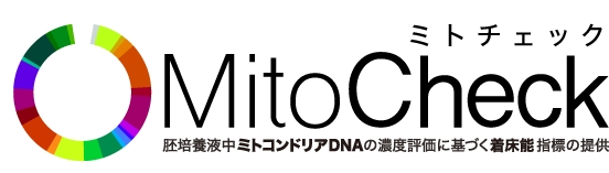 胚培養液中ミトコンドリアDNAの濃度評価に基づく着床能指標の提供 MitoCheck