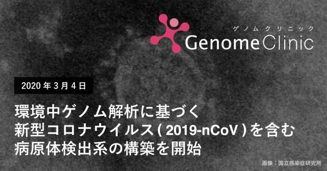 環境中ゲノム解析に基づく新型コロナウイルス(2019-nCoV)を含む病原体検出系の構築を開始