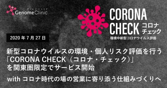 新型コロナウイルスの環境・個人リスク評価を行う「CORONA CHECK(コロナ・チェック)」を関東圏限定でサービス開始
