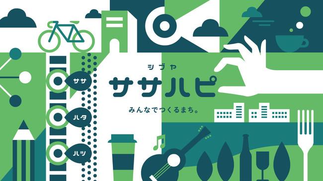 笹塚・幡ヶ谷・初台エリア活性化のアイデア求む!「ササハピ」9月25日 募集スタート!