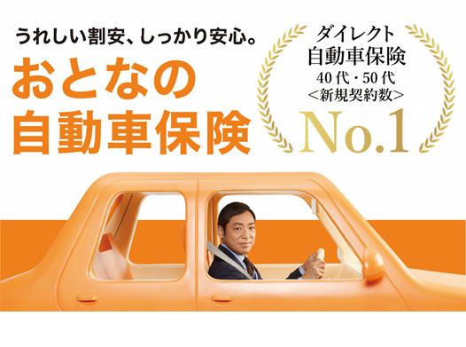 大人 の 自動車 保険 ログイン LINE公式アカウント|おとなの自動車保険