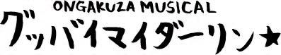 「グッバイマイダーリン★」ロゴ
