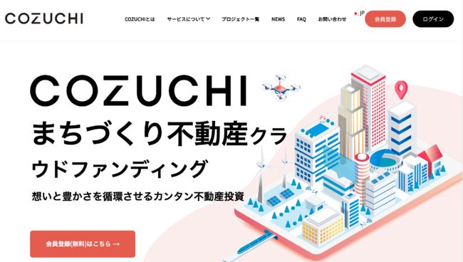 不動産クラウドファンディング「COZUCHI」に、e-KYC本人確認API「TRUSTDOCK」を導入実施|TRUSTDOCKのプレスリリース
