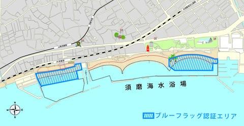 須磨海岸におけるブルーフラッグ認証エリア