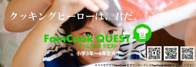 小学生がゲーム感覚で料理スキルアップできるFamCookの新プログラム