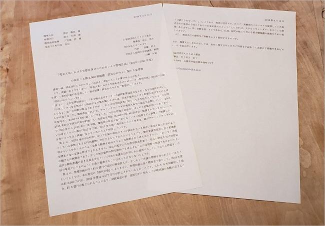 「奄美大島における生態系保全のためのノネコ管理計画」(2018〜2027年度)の見直しと猫3,000頭捕獲・殺処分の中止に関する要望書
