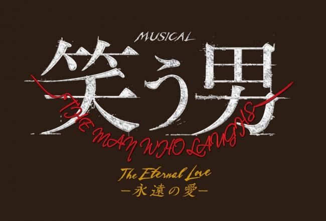 日生劇場『笑う男 The Eternal Love -永遠の愛-』