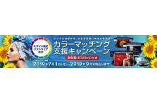 554e2ac87a エコソルベントインク搭載大判インクジェットプリンター SureColor シリーズ『カラーマッチング支援キャンペーン』を開始!