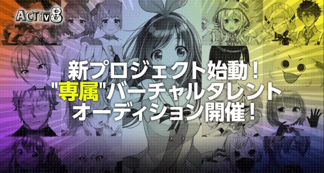 """Activ8、新プロジェクト始動!""""..."""