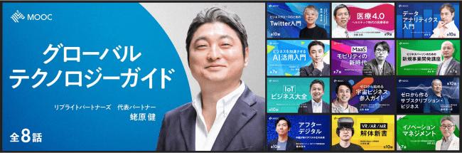 NewsPicks動画学習コンテンツ(MOOC)