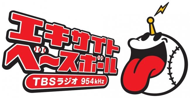 TBSラジオ」と「ラジオ日本」が...
