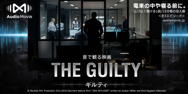THE GUILTY  ギルティ by AudioMovie