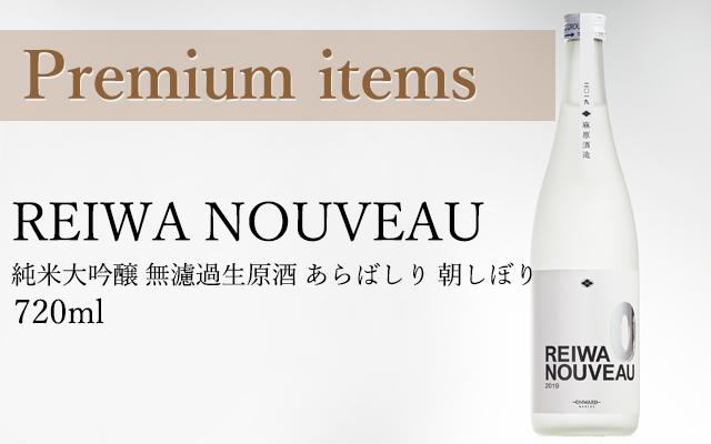 『REIWA NOUVEAU』純米大吟醸 無濾過生原酒 あらばしり 朝しぼり