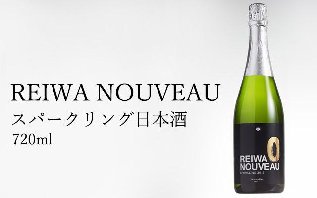 『REIWA NOUVEAU』スパークリング日本酒