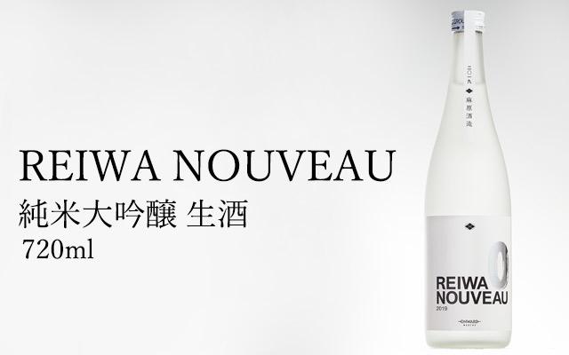 『REIWA NOUVEAU』純米大吟醸 生酒