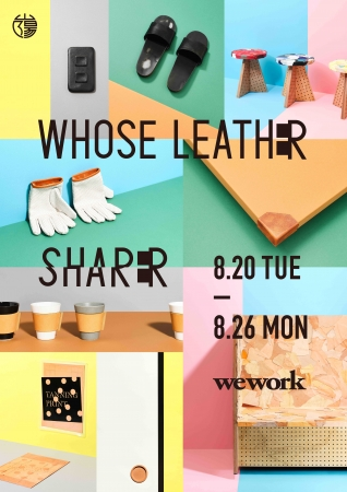 『WHOSE LEATHER_SHARER』8月20日~8月26日 @ 渋谷WeWorkにて開催