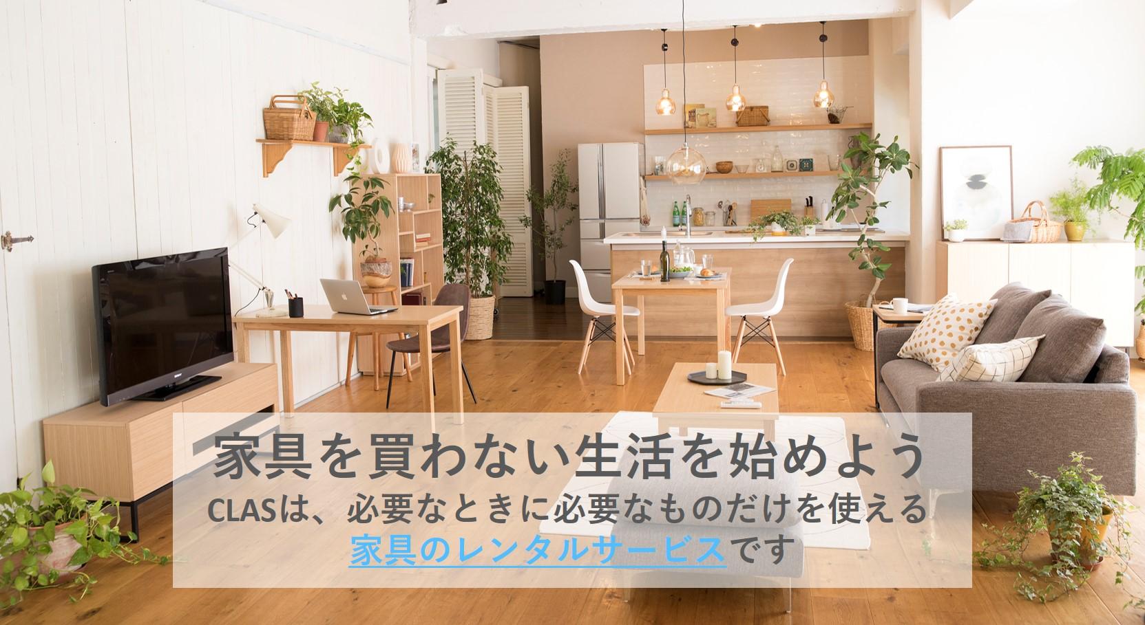 家具は買わない時代へ。家具レンタルのclas(クラス)がサービス開始