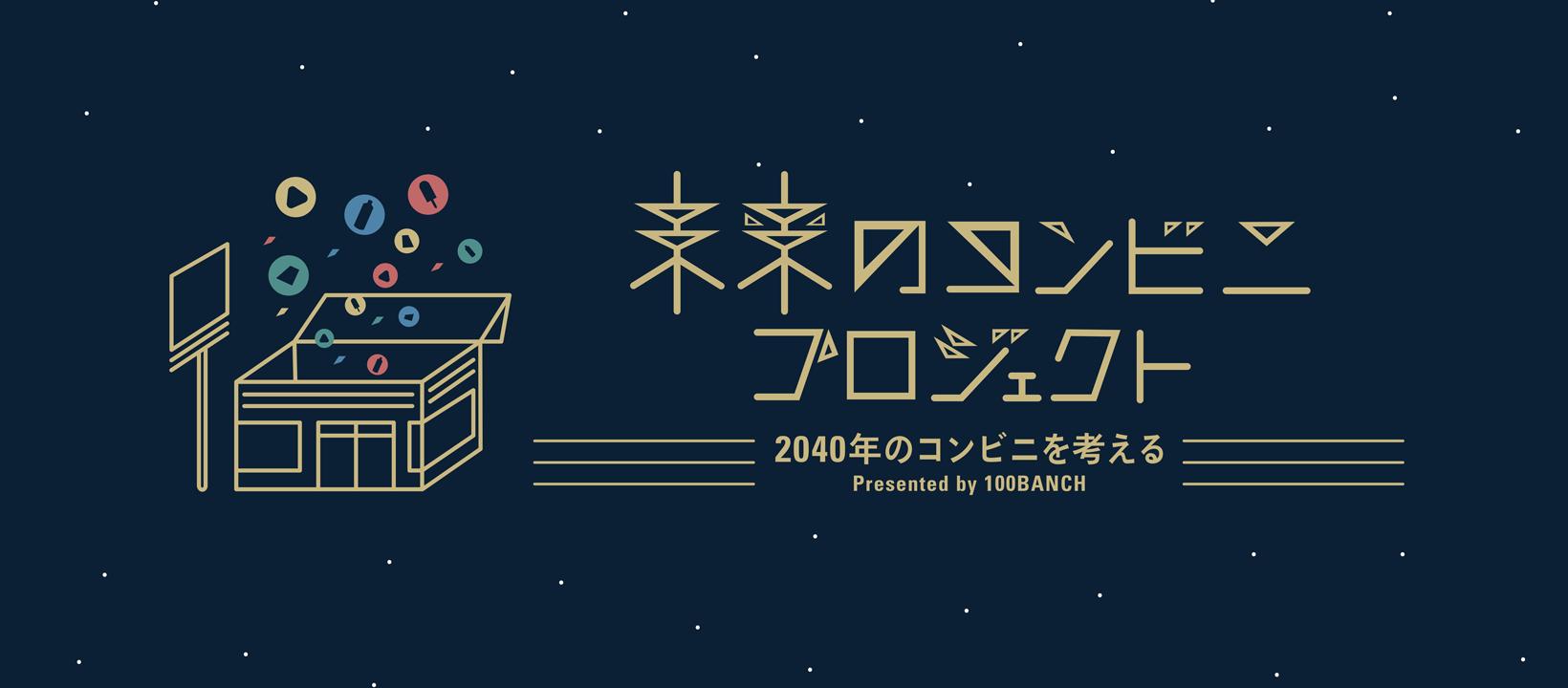 企画|未来のコンビニプロジェクト [ 100BANCH ]