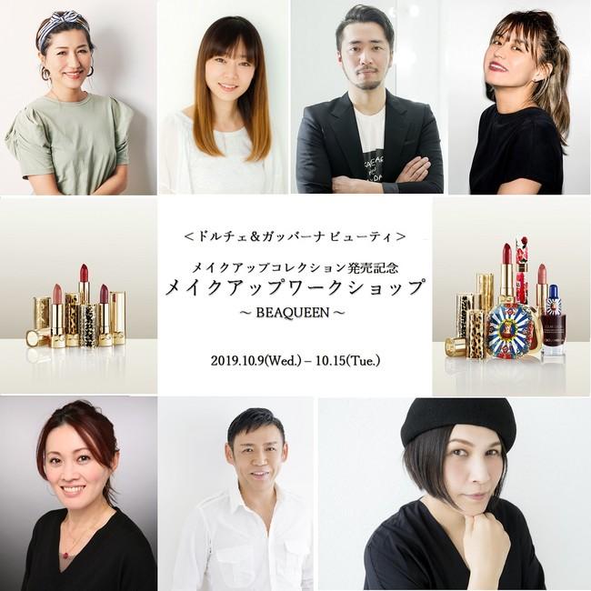 ドルチェ&ガッバーナ ビューティ、日本上陸記念-メイクアップ ワークショップ開催