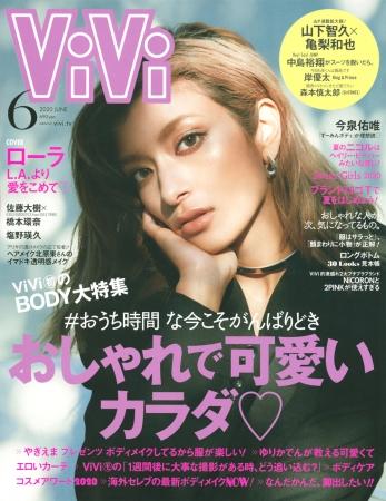 『ViVi』表紙 2020年6月号(4月23日売)