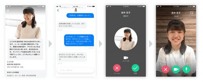 「オンラインOBOG訪問」利用方法(OBOG側の画面) ※現在、OBOGはPCでのビデオ通話のみ可能。10月よりiOS版アプリでも利用可能となります。