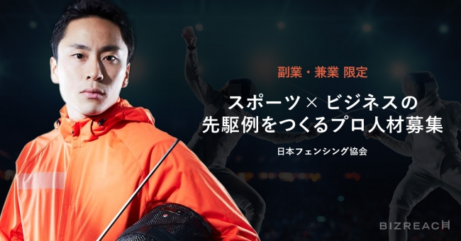 日本フェンシング協会が副業・兼業限定の戦略プロデューサーをビズリーチで募集