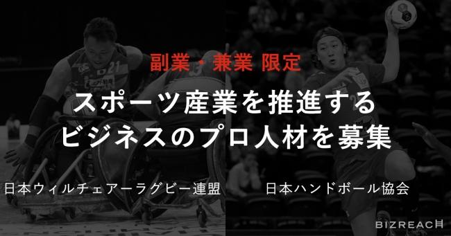 日本ウィルチェアーラグビー連盟・日本ハンドボール協会が副業・兼業限定で プロ人材を募集