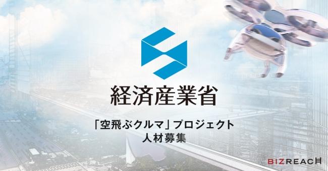 経済産業省の「空飛ぶクルマ」プロジェクトメンバーを「ビズリーチ」で公募
