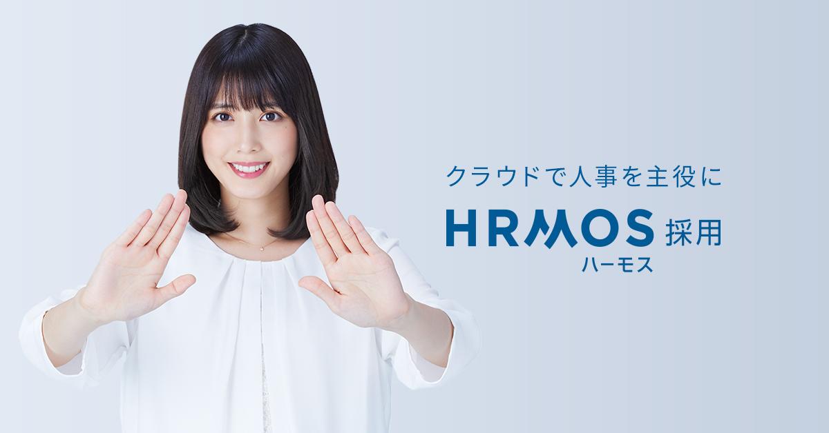 クラウドで人事を主役に「HRMOS(ハーモス)採用」6月22日(土)からテレビCM放送開始