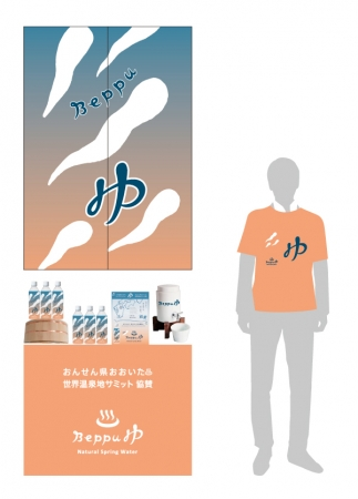 おんせん県おおいた♨世界温泉地サミットでの展示販売イメージ