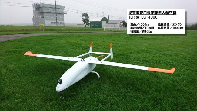 100km自動航行に成功した自社開発機体