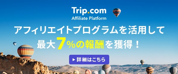 Trip.comアフィリエイトパートナーに関するサイト