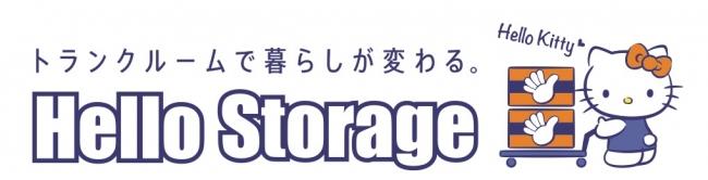 Hello Strage Logo