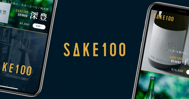『100年誇れる1本を。』をテーマに掲げるプレミアム日本酒ブランド『SAKE100(サケハンドレッド)』