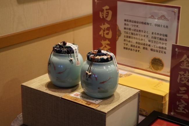 展示品 - 南京雨花茶