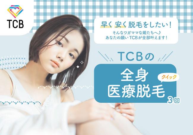 早く安く脱毛したい!TCBの全身医療脱毛クイック
