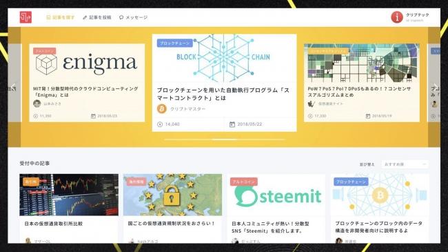 マッチングプラットフォーム「techtec」