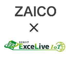 クラウド在庫管理システム「ZAICO」取扱い開始のお知らせ