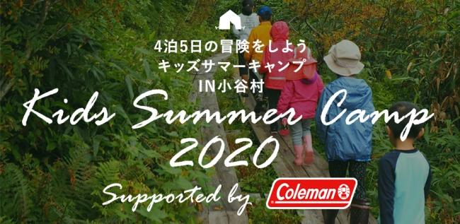 キッズサマーキャンプ2020in小谷村 supported by Coleman