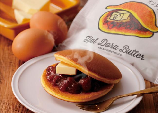 温めて食べる革命的な新世代スイーツ「Hot Dora Butter」